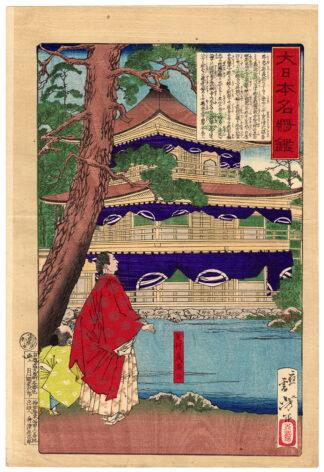 YOSHIMITSU AND THE GOLDEN PAVILION (Tsukioka Yoshitoshi)