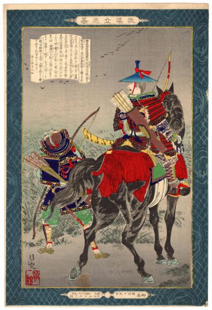 HACHIMANTARO AND THE FLOCK OF GEESE (Kobayashi Kiyochika)