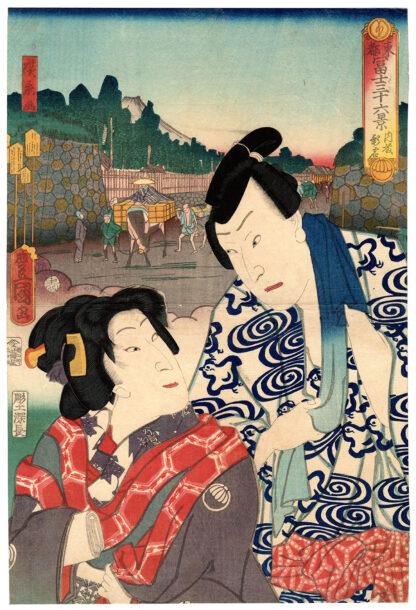 VIEW OF MOUNT FUJI FROM SHINJUKU (Utagawa Kunisada, Utagawa Hirokage)
