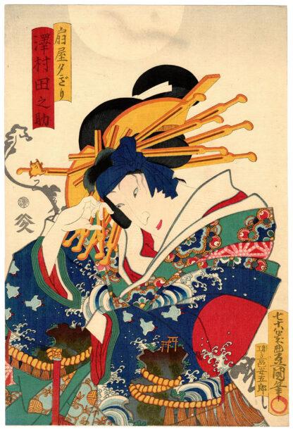 THE GLAMOROUS OGIYA YUGIRI (Utagawa Kunisada)