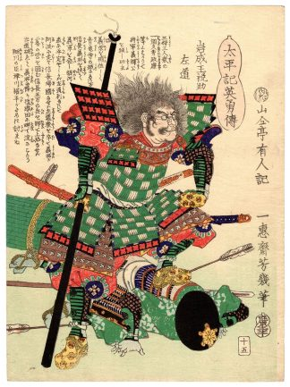 IWANARI TOMOMICHI (Utagawa Yoshiiku)