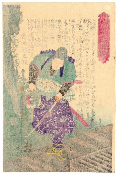 THE VALIANT WARRIOR KANAE TANIGORO (Utagawa Yoshiiku)