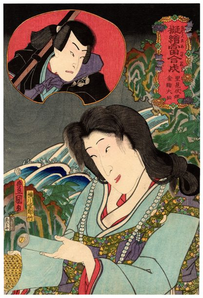 PRINCESS FUSE (Utagawa Kunisada)