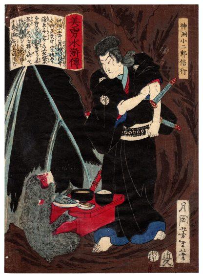 NOBUYUKI AND THE MONKEY SPIRIT (Tsukioka Yoshitoshi)
