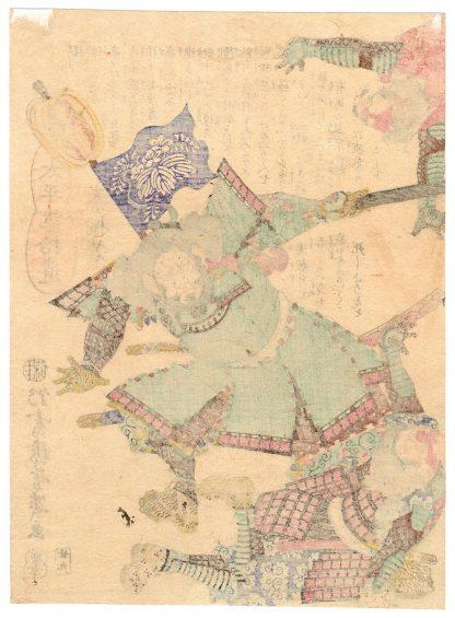 HATANO KIRIWAKA (Utagawa Yoshiiku)