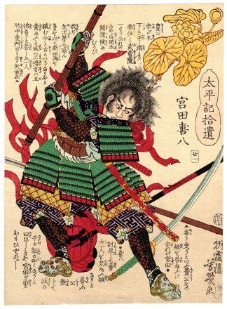 MIYATA KIHACHI (Utagawa Yoshiiku)