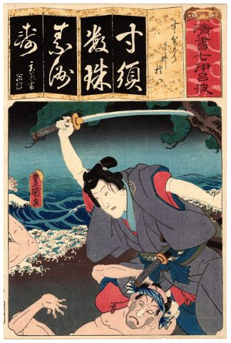 GONPACHI FIGHTING AT SUZUGAMORI (Utagawa Kunisada)