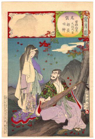 MOON AT MOUNT MIYAJI (Toyohara Chikanobu)