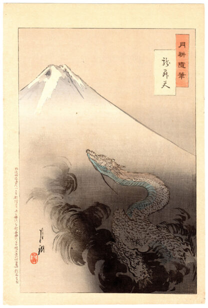 MOUNT FUJI AND DRAGON (Ogata Gekko)